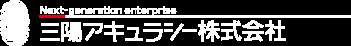 三陽アキュラシー株式会社